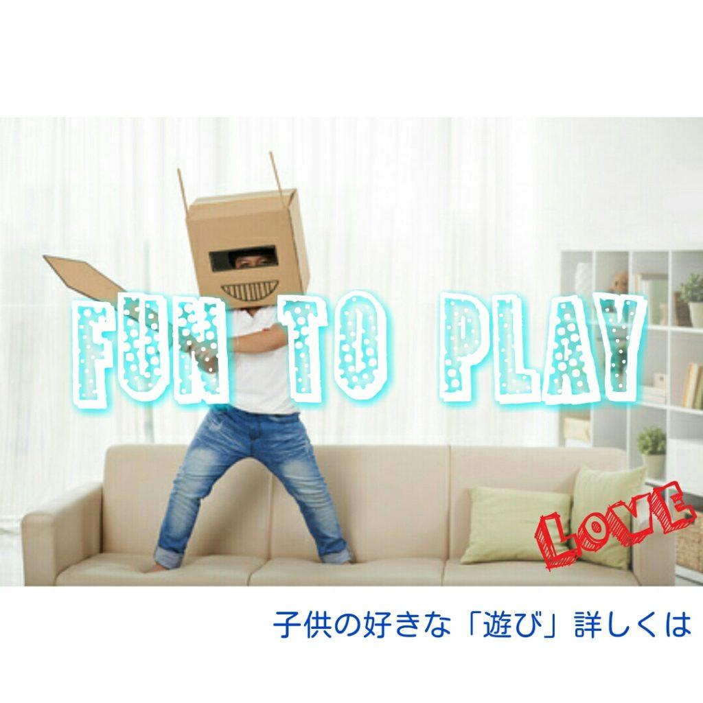 子どもの好きな遊び
