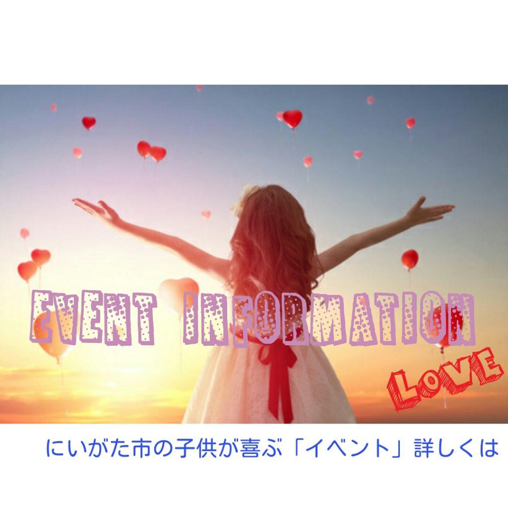 新潟市子供の喜ぶイベント
