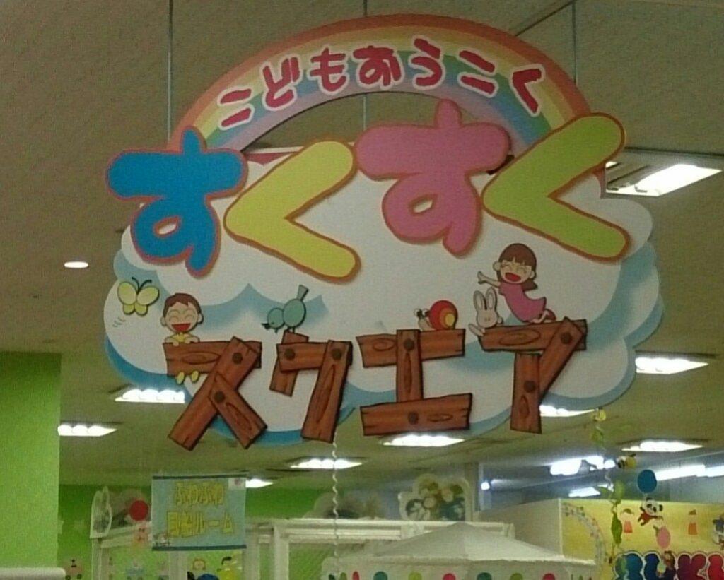 すくすくスクエア亀田店