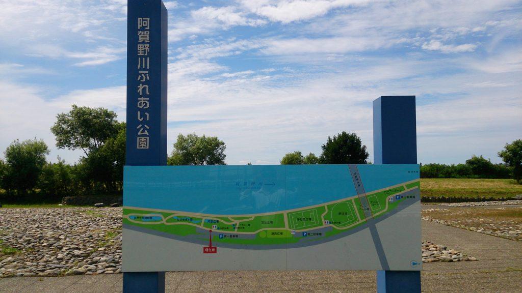 阿賀野川ふれあい公園
