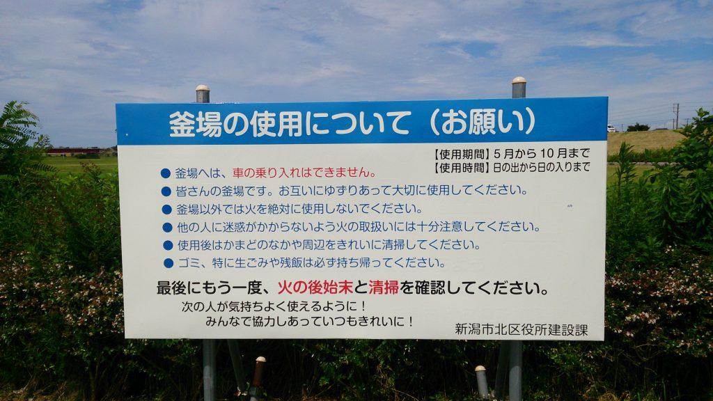 阿賀野川ふれあい公園かまば