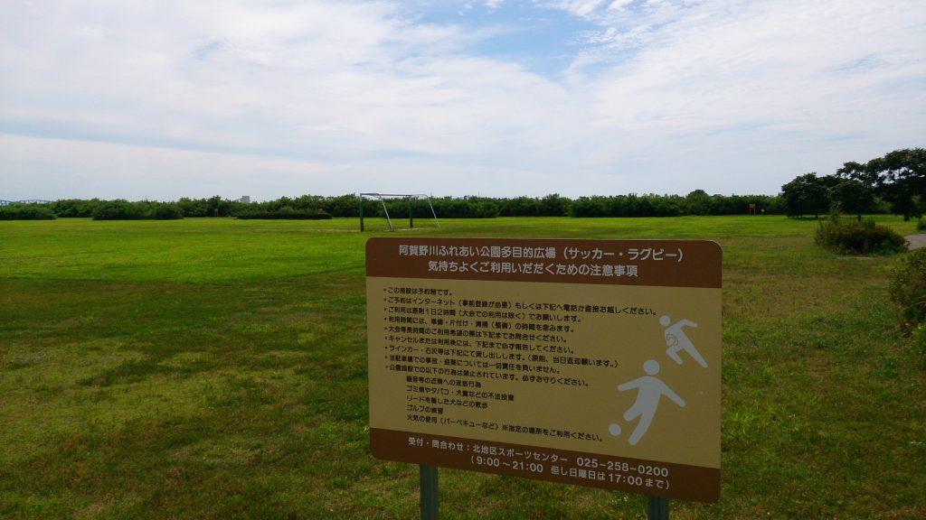 阿賀野川ふれあい公園グランド