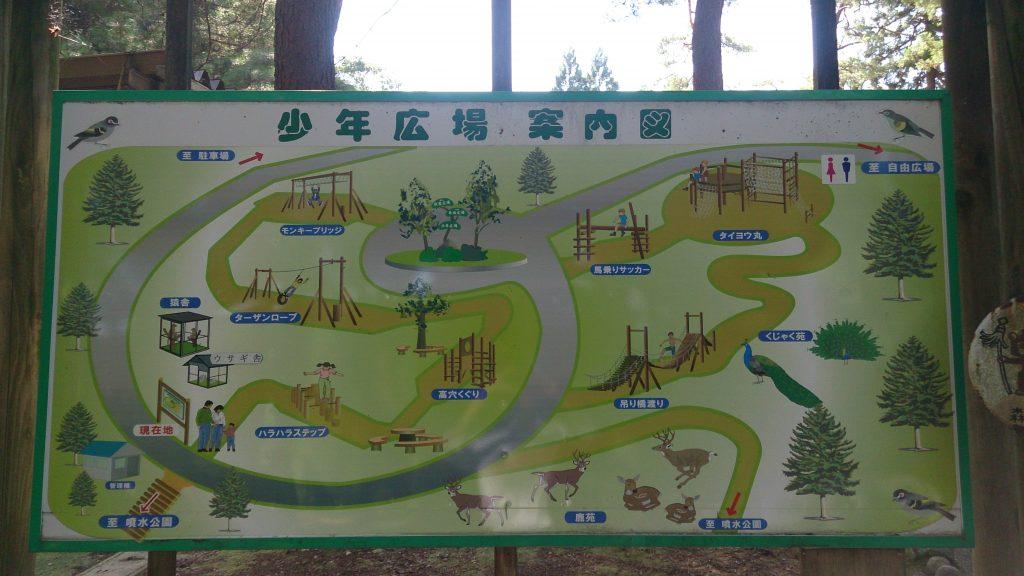 秋葉山公園看板