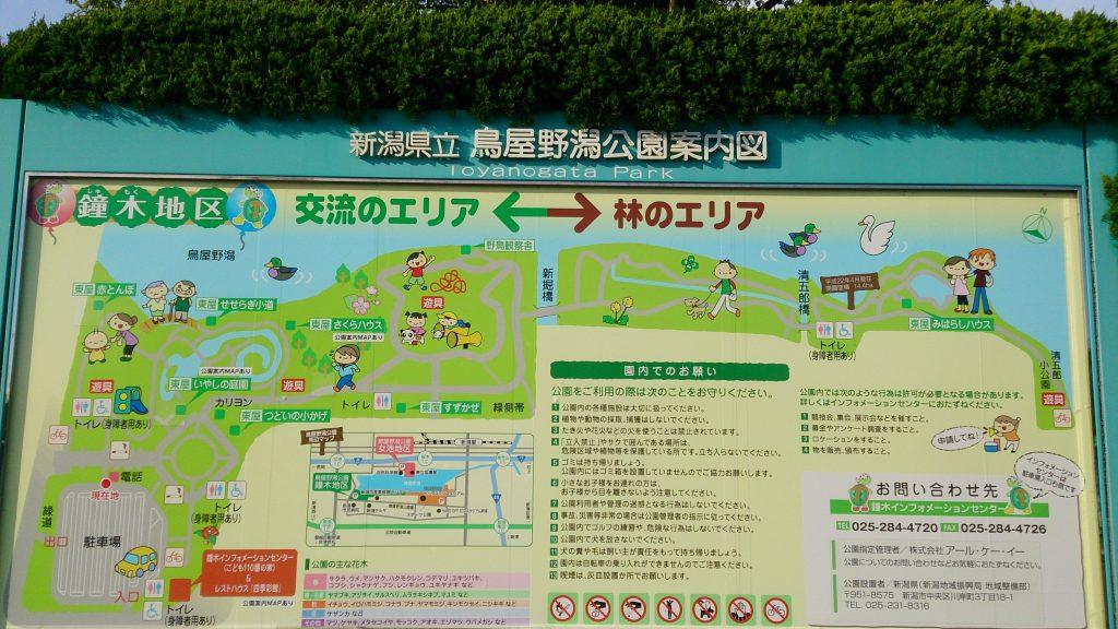 鳥屋野潟公園