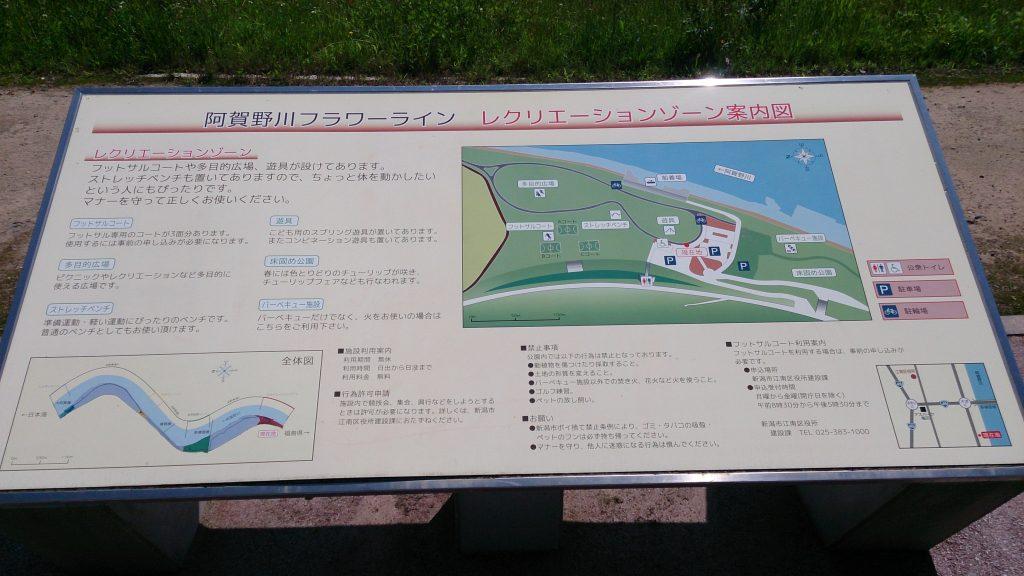 新潟市阿賀野フラワーライン(床固め公園)