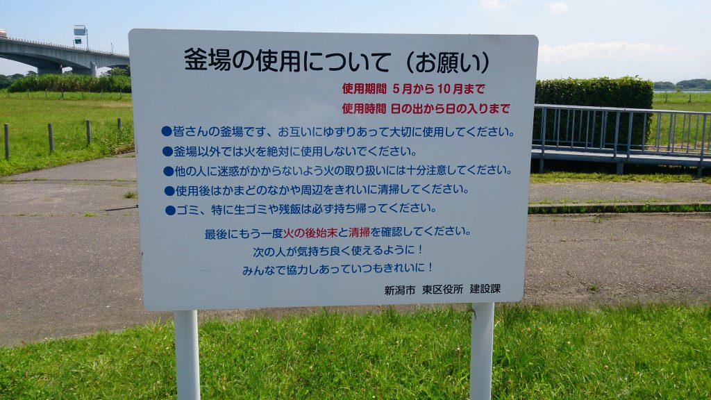 阿賀野川河川公園