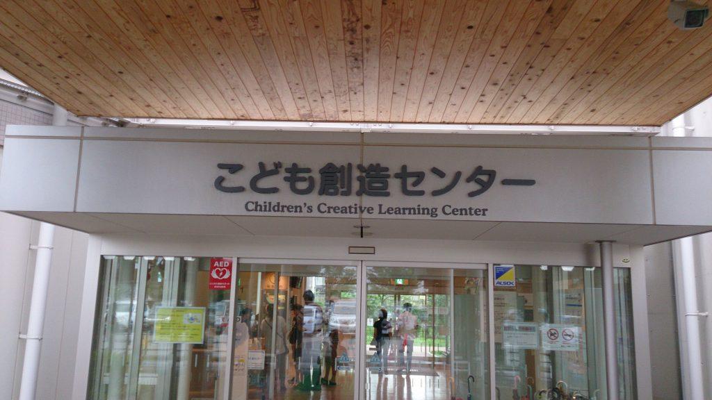 新潟市いくとぴあ
