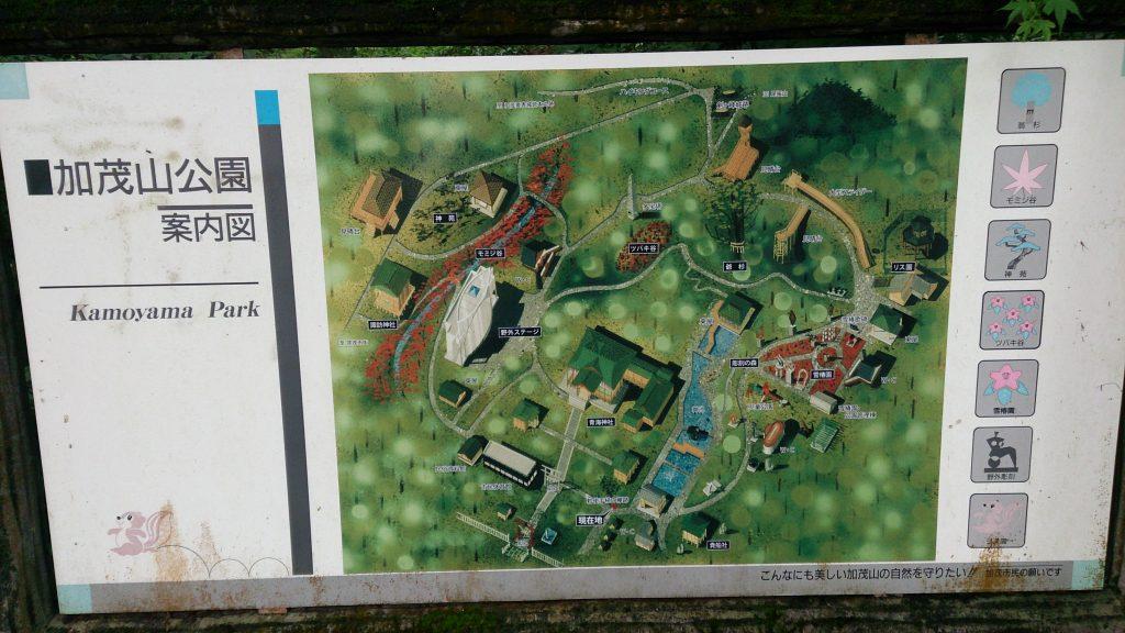 加茂山公園