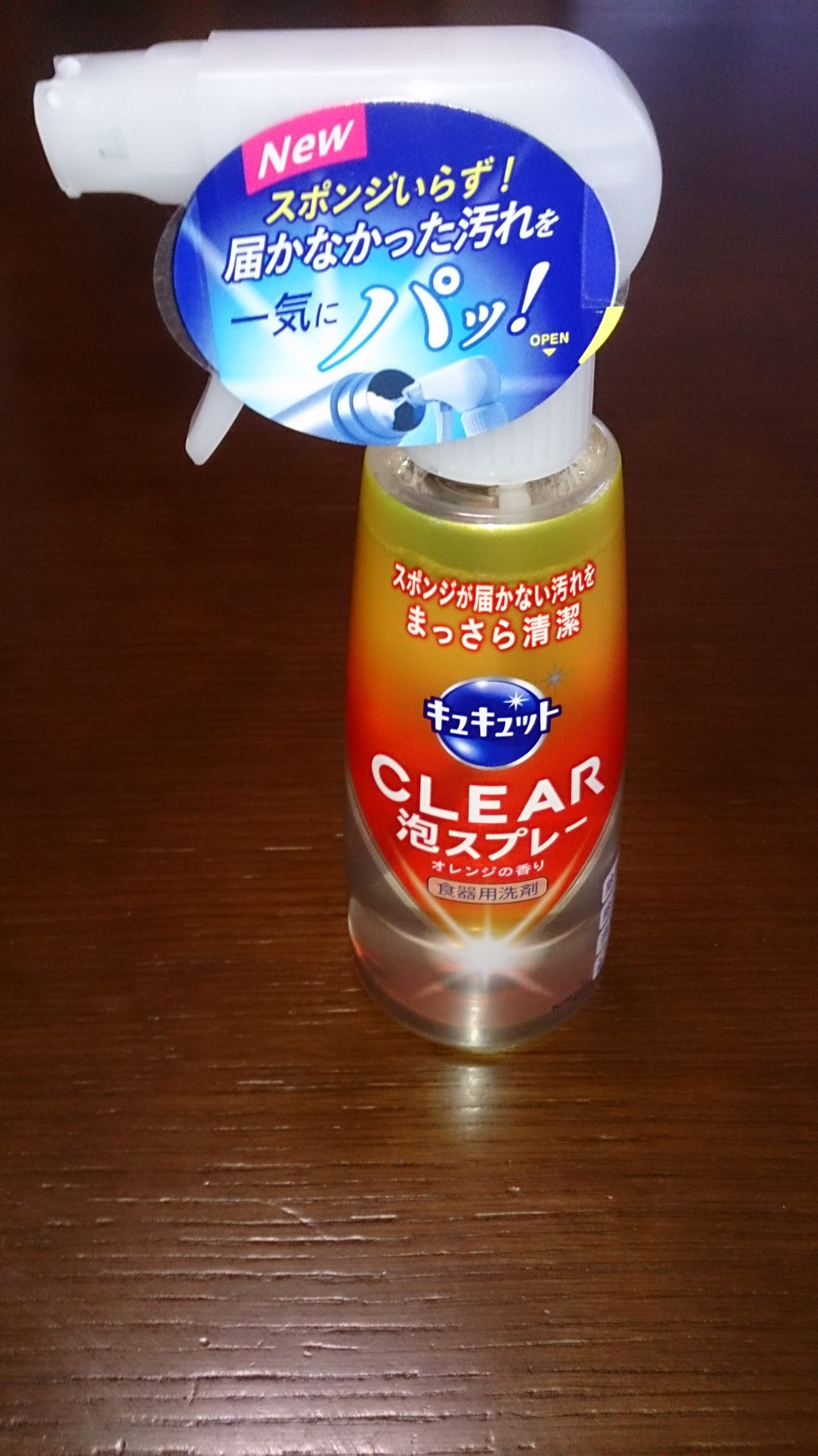 CLEAR泡スプレー