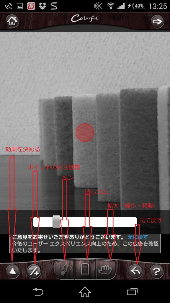 写真加工アプリカラフル
