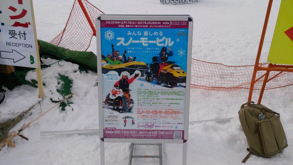 苗場スキー場スノーモービル