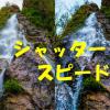 [カメラの設定]シャッタースピードにる流れる水の写しかた