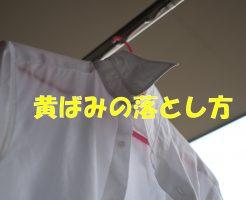 洗濯物の黄ばみ