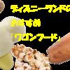 失敗しないワゴンフード(ディズニーランド編)