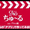 【you tube】猫(Pino)の大好物、ちゃおチュールアプリでCM風動画を撮ってみた #3