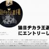 【you tube】猫(Pino)の写真で、シーバの「猫目ヂカラ王選手権」にエントリーしてみた #4