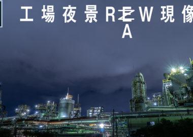 工場夜景のRAW現像